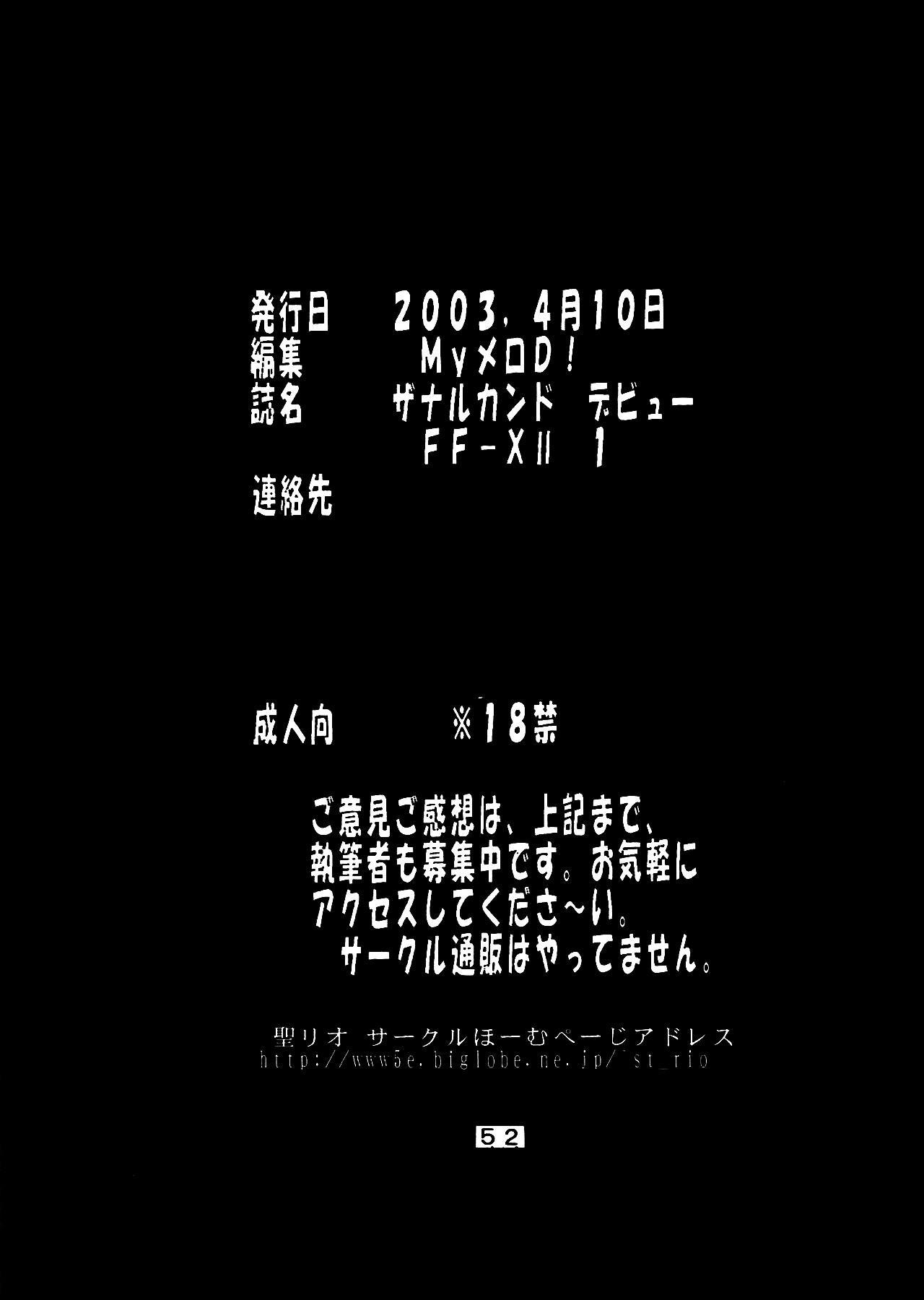 Yuna A La Mode 5 Sphere Hunter Kamomedan XANARKAND DEBUT 52