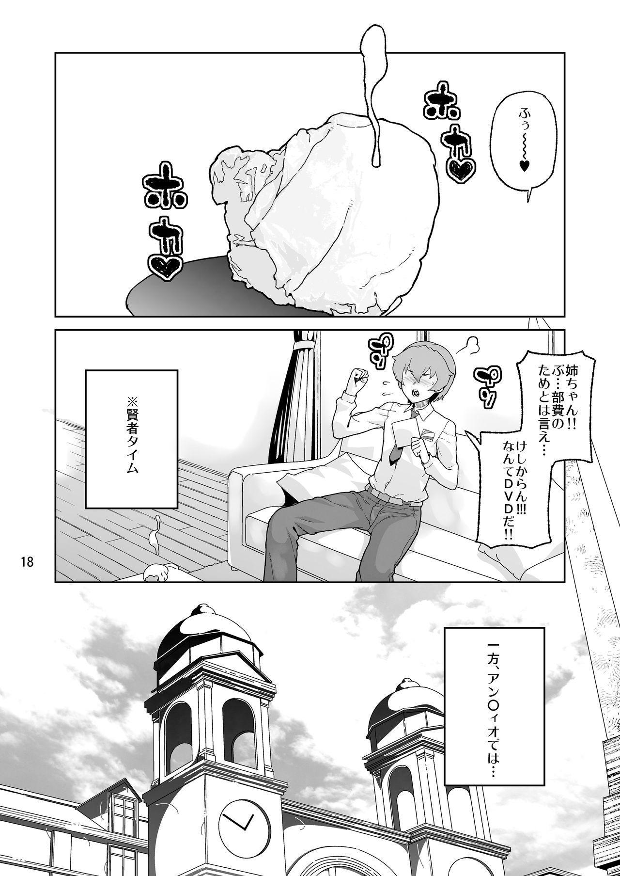 [Kurohonyasan (Yamashita Kurowo)] Anzio-kou III-nen Anzai Chiyomi 17-sai (Girls und Panzer) [Digital] 16