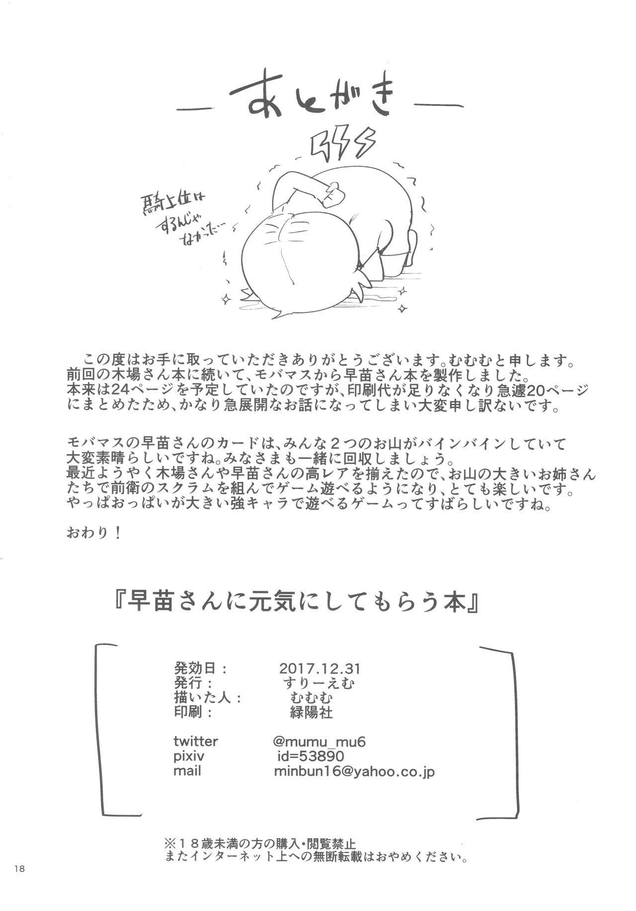 Sanae-san ni Genki ni Shitemorau Hon 16