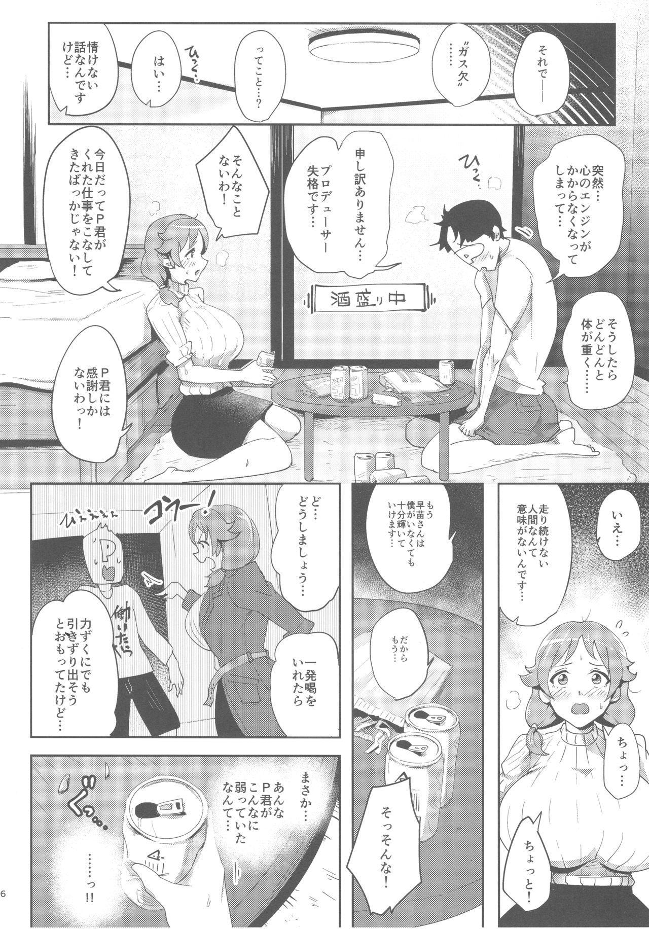 Sanae-san ni Genki ni Shitemorau Hon 4