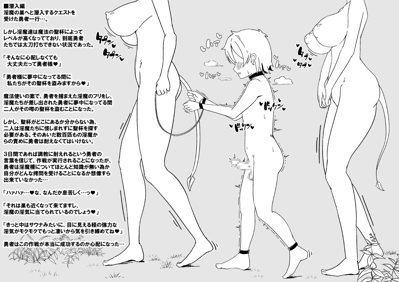 Yuushakun ga Mamonotachi ni Nikutai Kaizou Sareteiku Hanashi 2 4