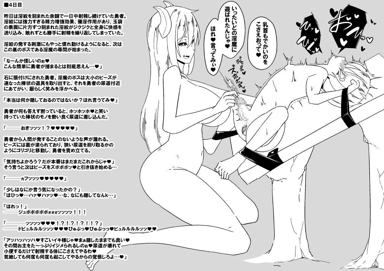 Yuushakun ga Mamonotachi ni Nikutai Kaizou Sareteiku Hanashi 2 7