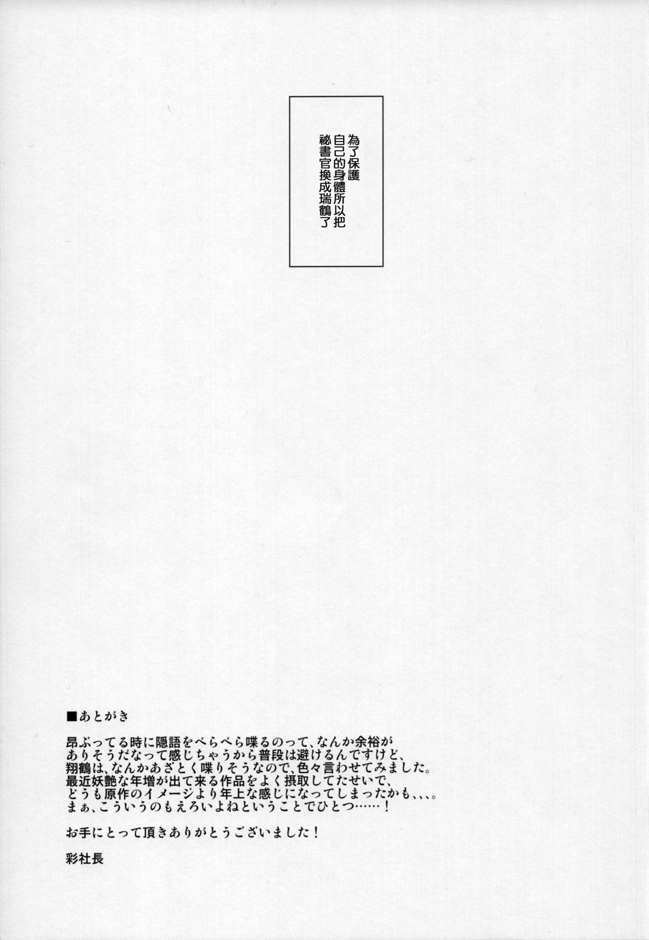 Kaiin Douyoku Bokan Shoukaku 23