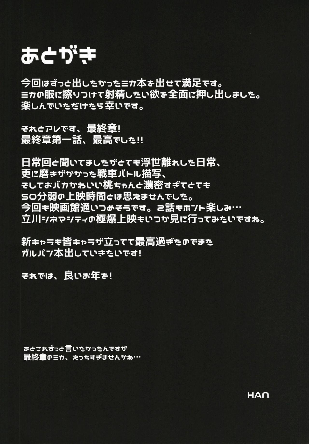 Mika no Okane Kasegi 17