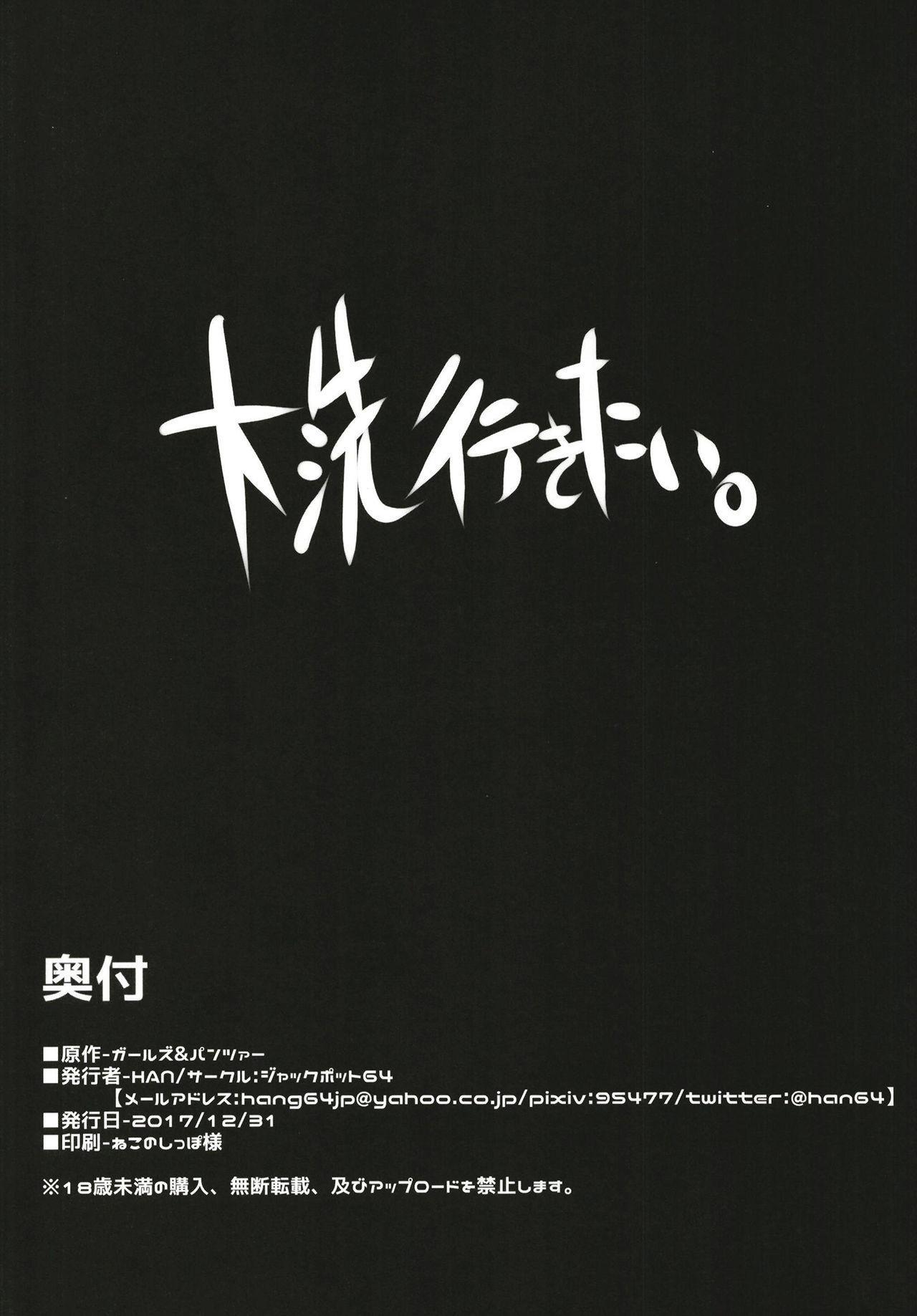 Mika no Okane Kasegi 20