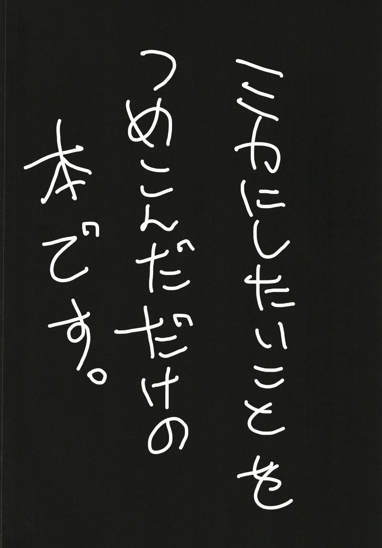 Mika no Okane Kasegi 2