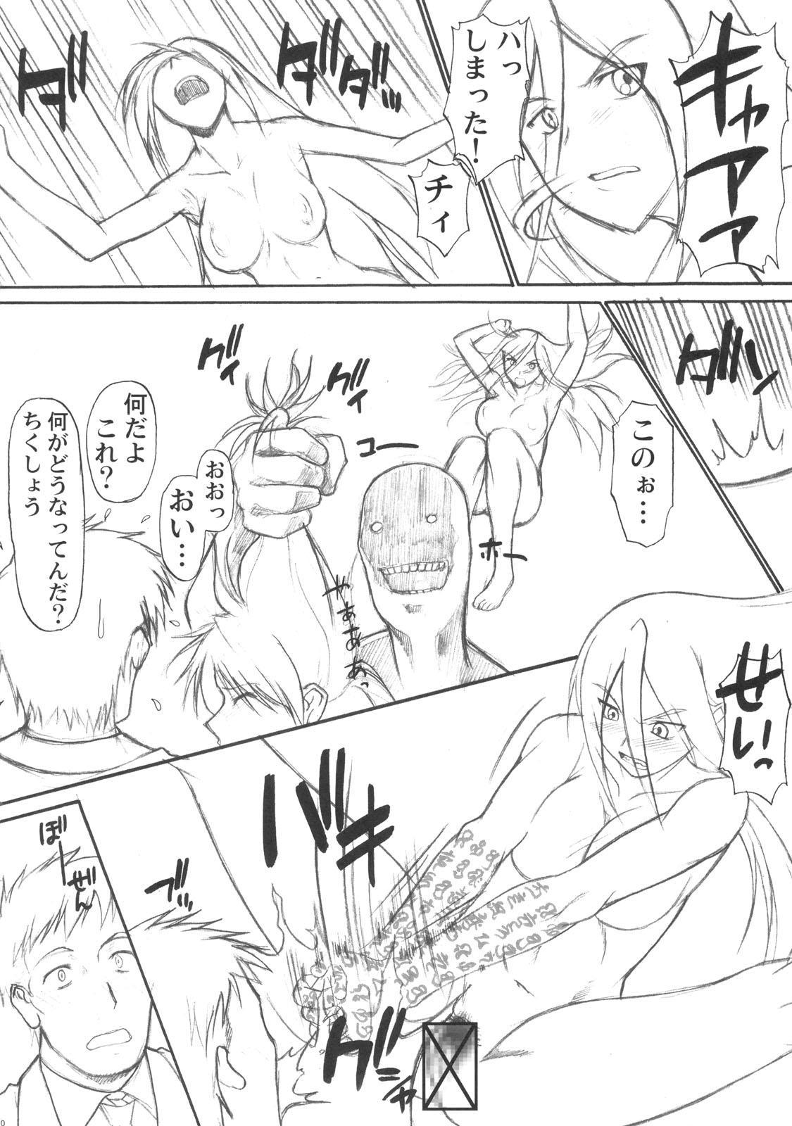 Tokusen! Yonka no Hon 10