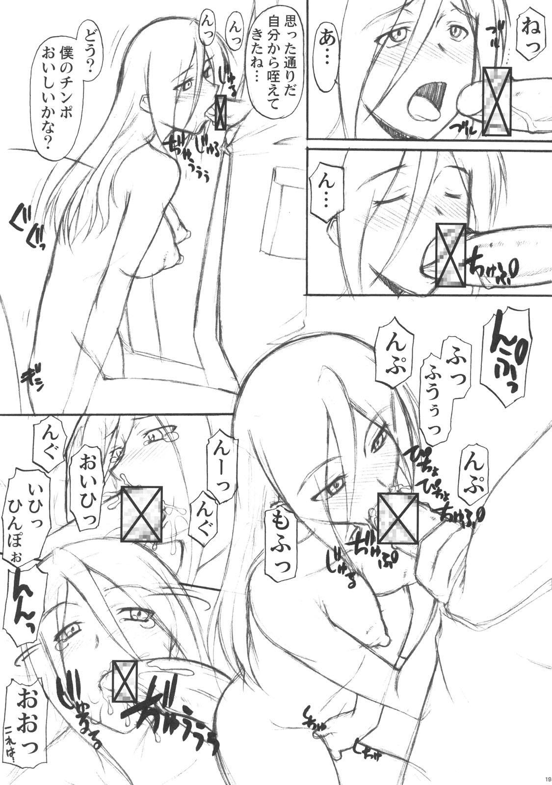 Tokusen! Yonka no Hon 19