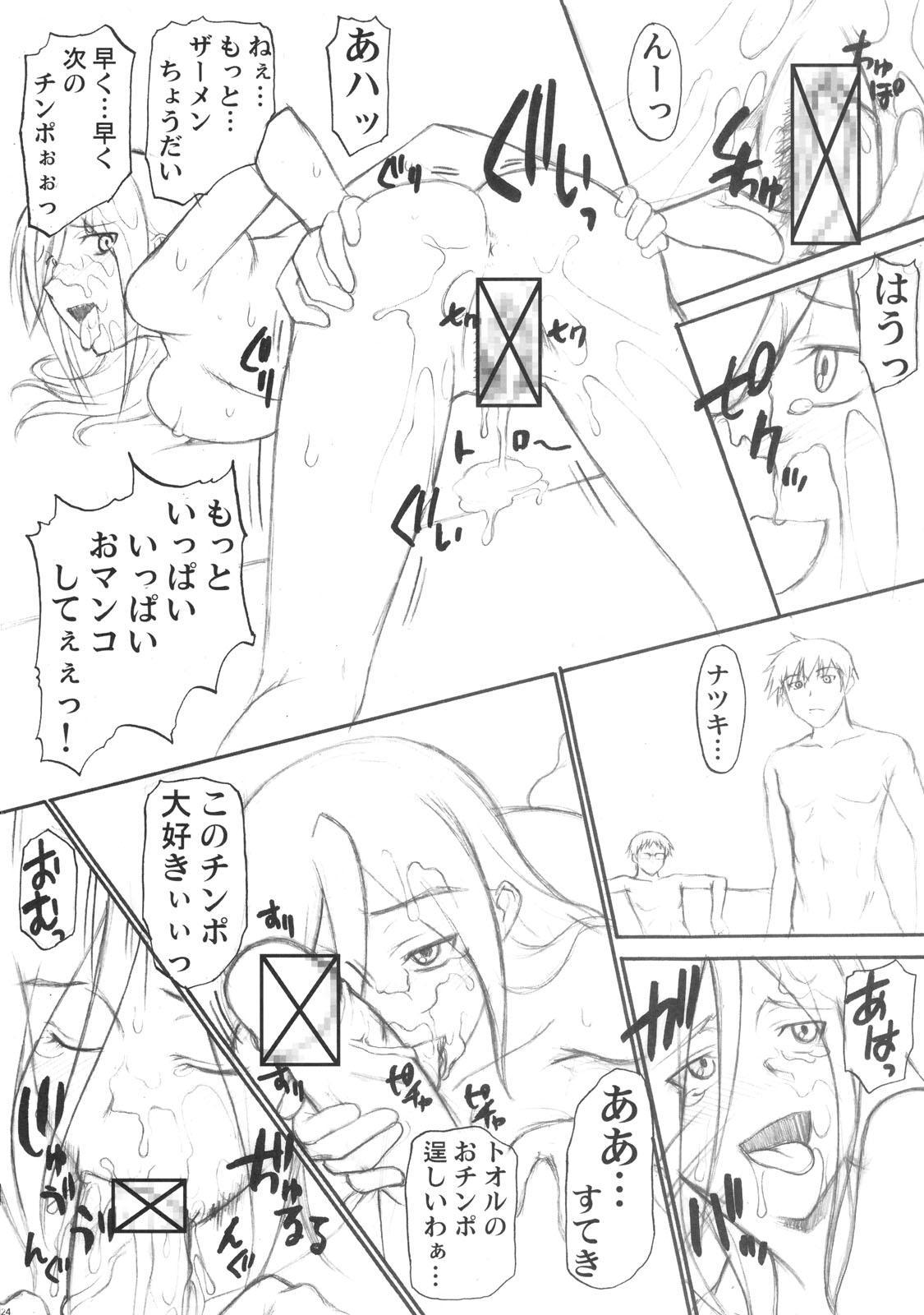 Tokusen! Yonka no Hon 24