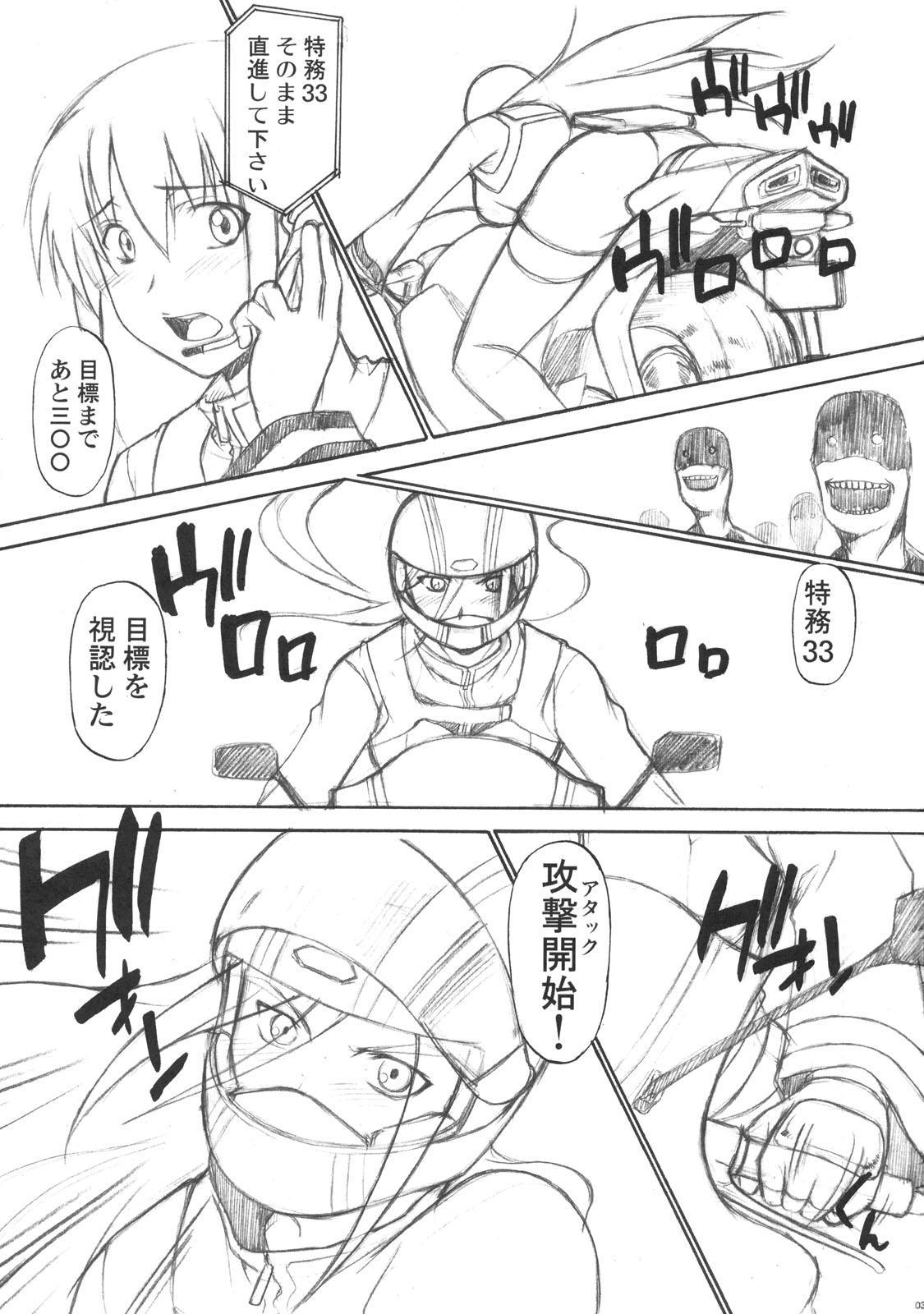 Tokusen! Yonka no Hon 3
