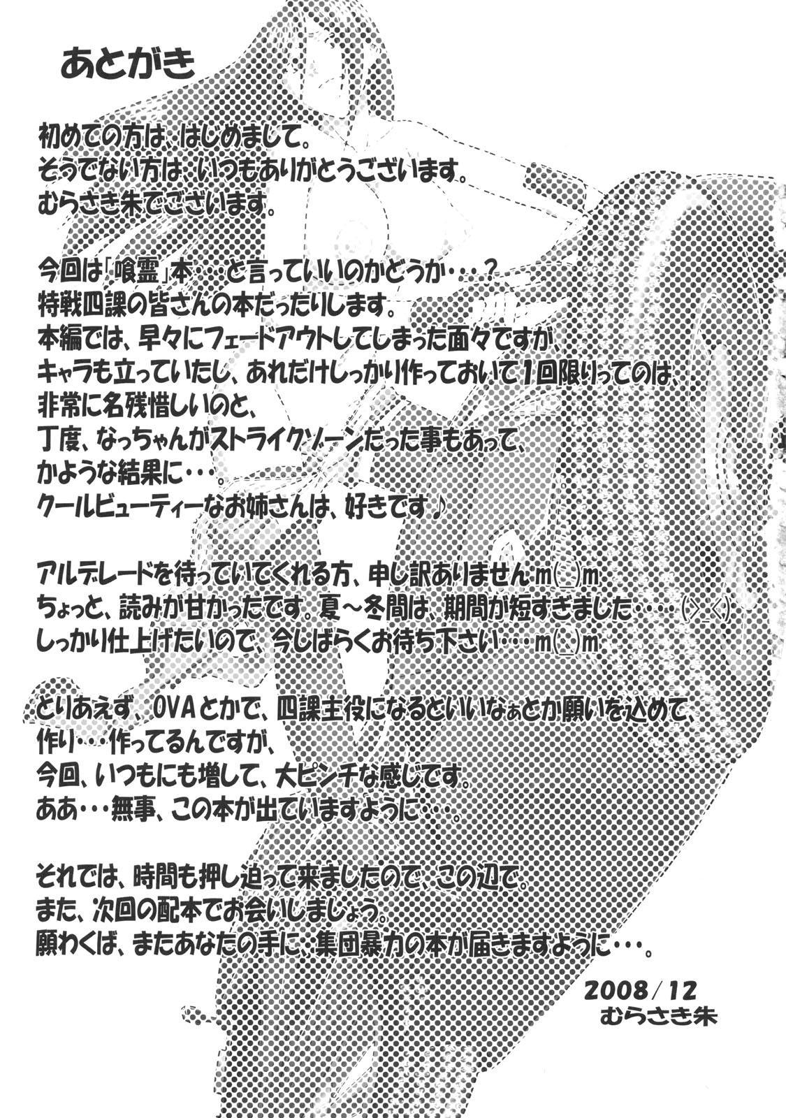 Tokusen! Yonka no Hon 41