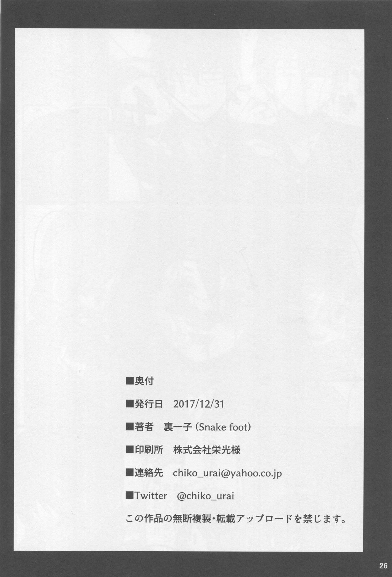 (C93) [Snake foot (Ura Ichiko)] Hitozuma ni natta Yuusha Ranko (24) ga Maou ni Yarashii Koto Sareru Hon (THE IDOLM@STER CINDERELLA GIRLS) 24