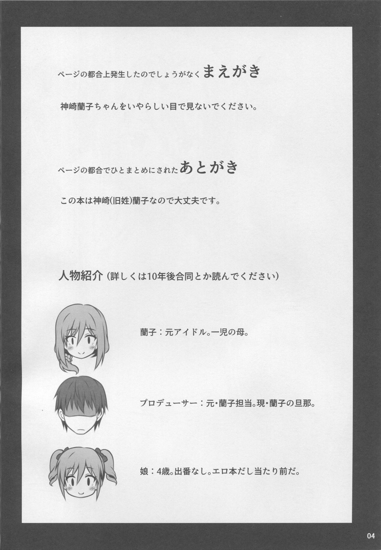(C93) [Snake foot (Ura Ichiko)] Hitozuma ni natta Yuusha Ranko (24) ga Maou ni Yarashii Koto Sareru Hon (THE IDOLM@STER CINDERELLA GIRLS) 2