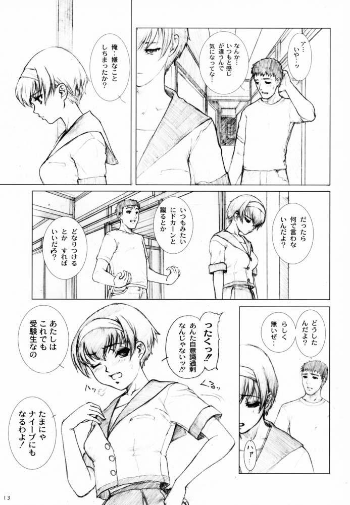 Soukan Kashiwagi Azusa01.Saihan 11