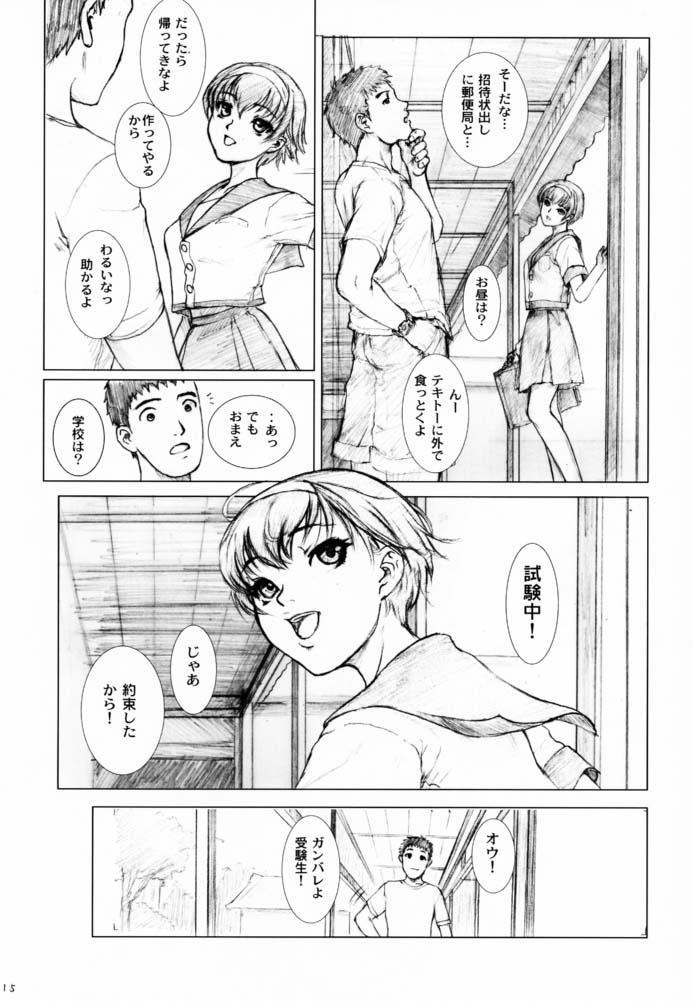 Soukan Kashiwagi Azusa01.Saihan 13