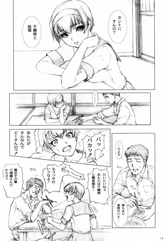 Soukan Kashiwagi Azusa01.Saihan 16