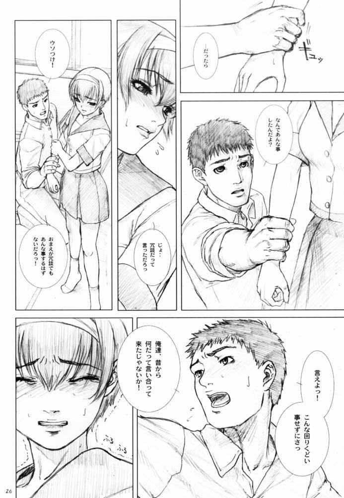 Soukan Kashiwagi Azusa01.Saihan 24