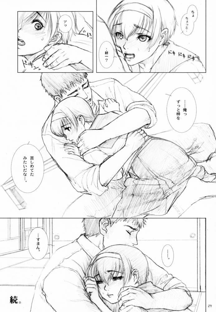 Soukan Kashiwagi Azusa01.Saihan 27