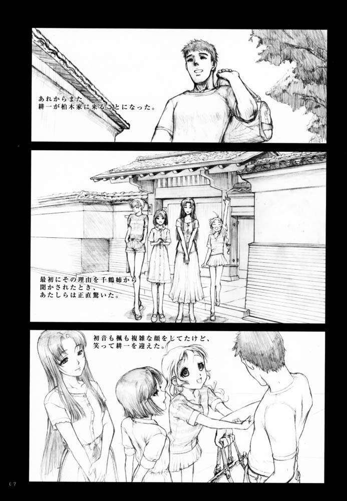 Soukan Kashiwagi Azusa01.Saihan 5