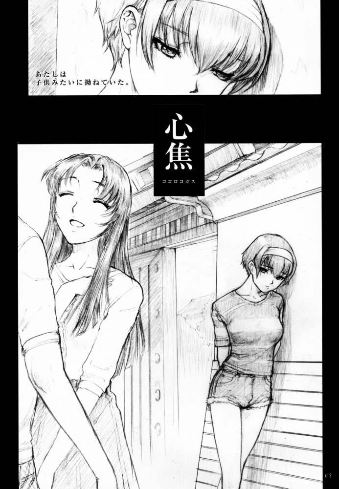 Soukan Kashiwagi Azusa01.Saihan 6