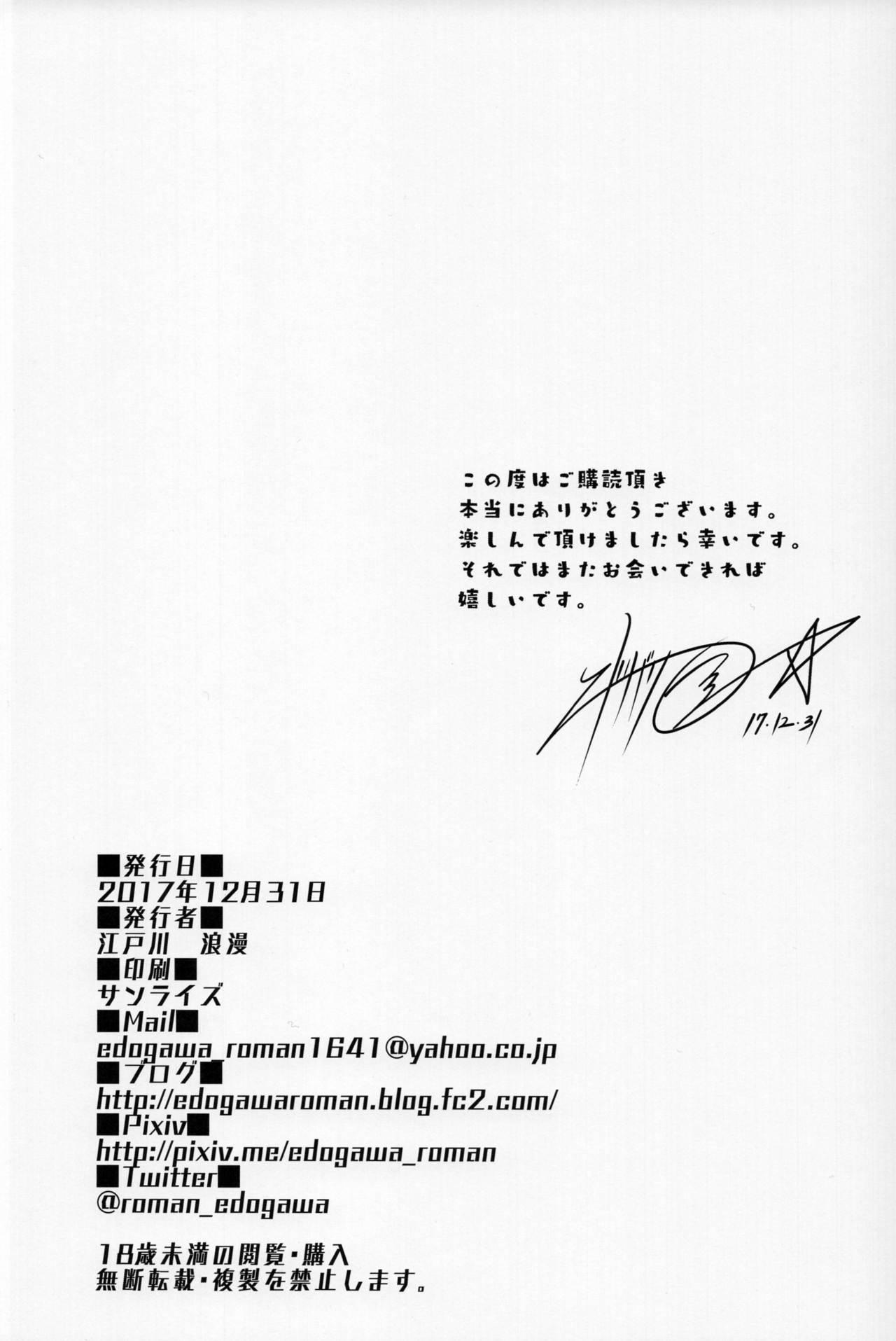 Kaede-san ni Yasashiku Ecchi na Ijiwaru Sareru Hon 30