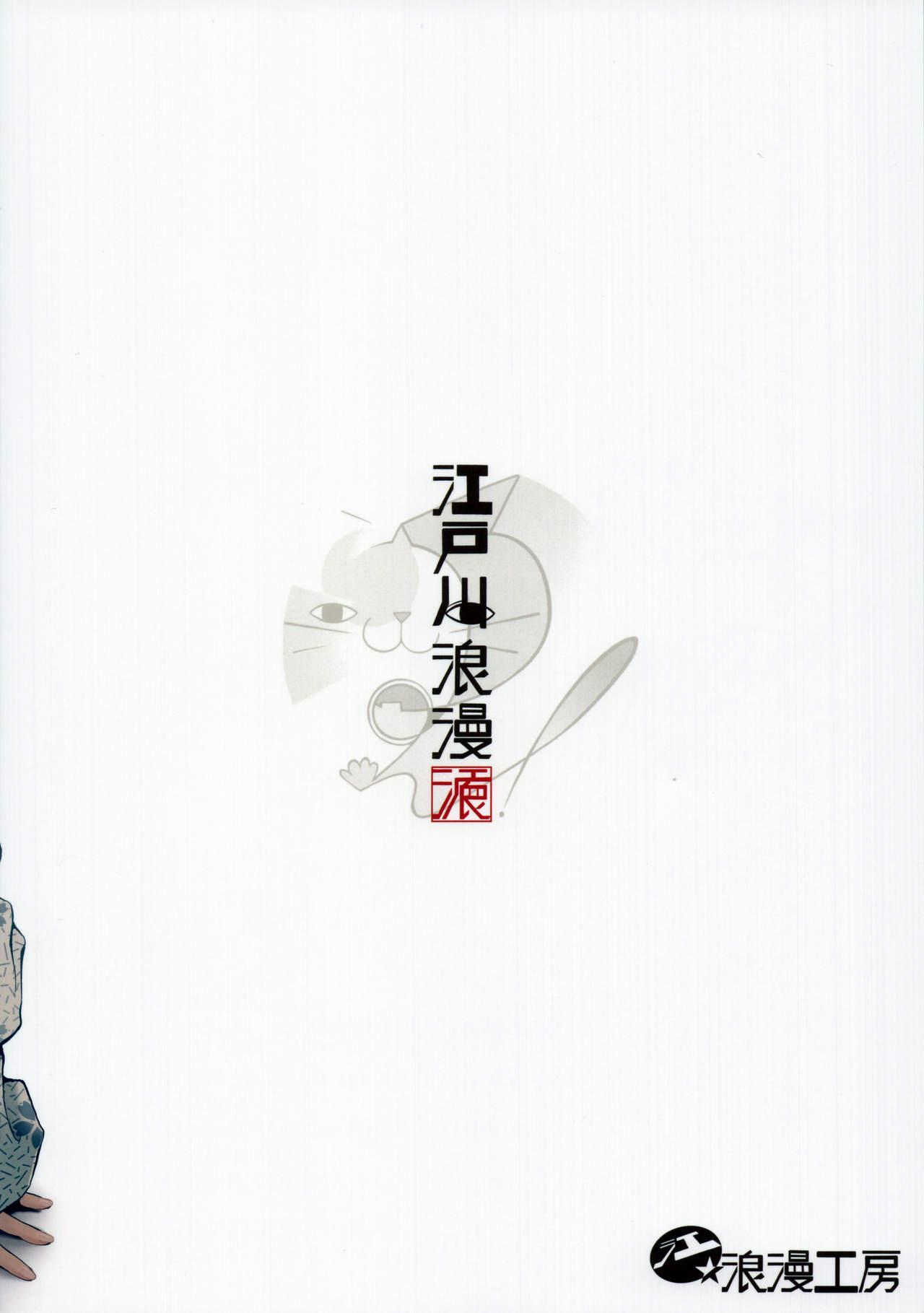 Kaede-san ni Yasashiku Ecchi na Ijiwaru Sareru Hon 31