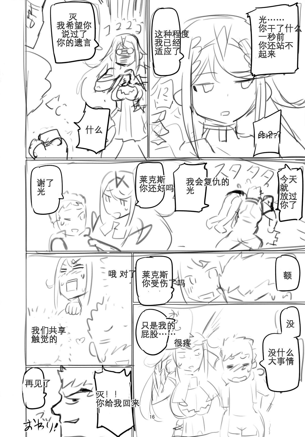 Homurizebure 14