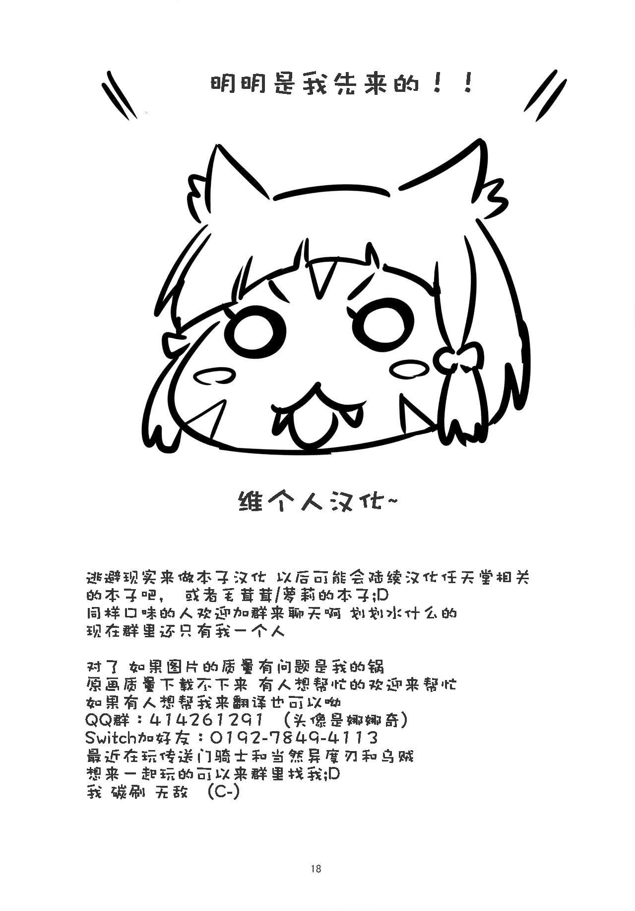 Homurizebure 16