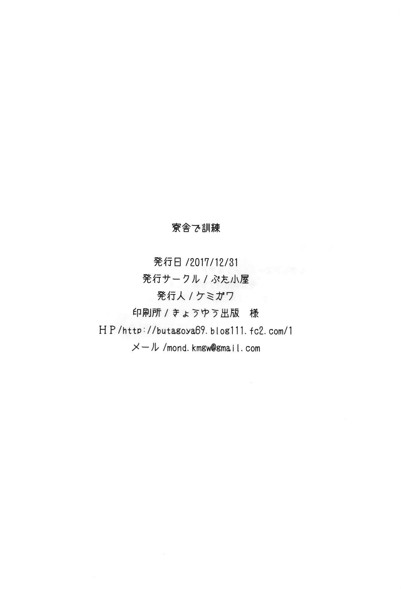 Ryousha de kunren 12