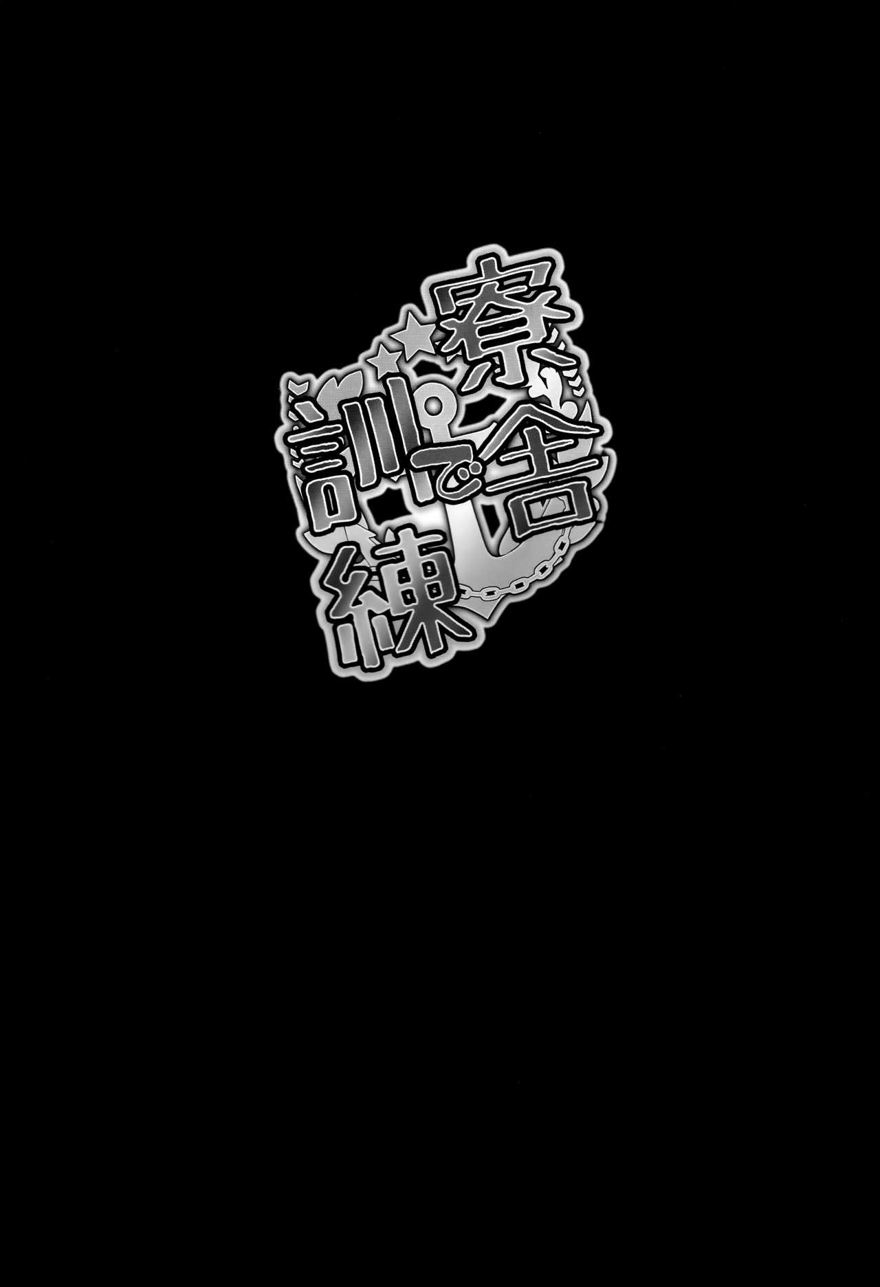 Ryousha de kunren 1