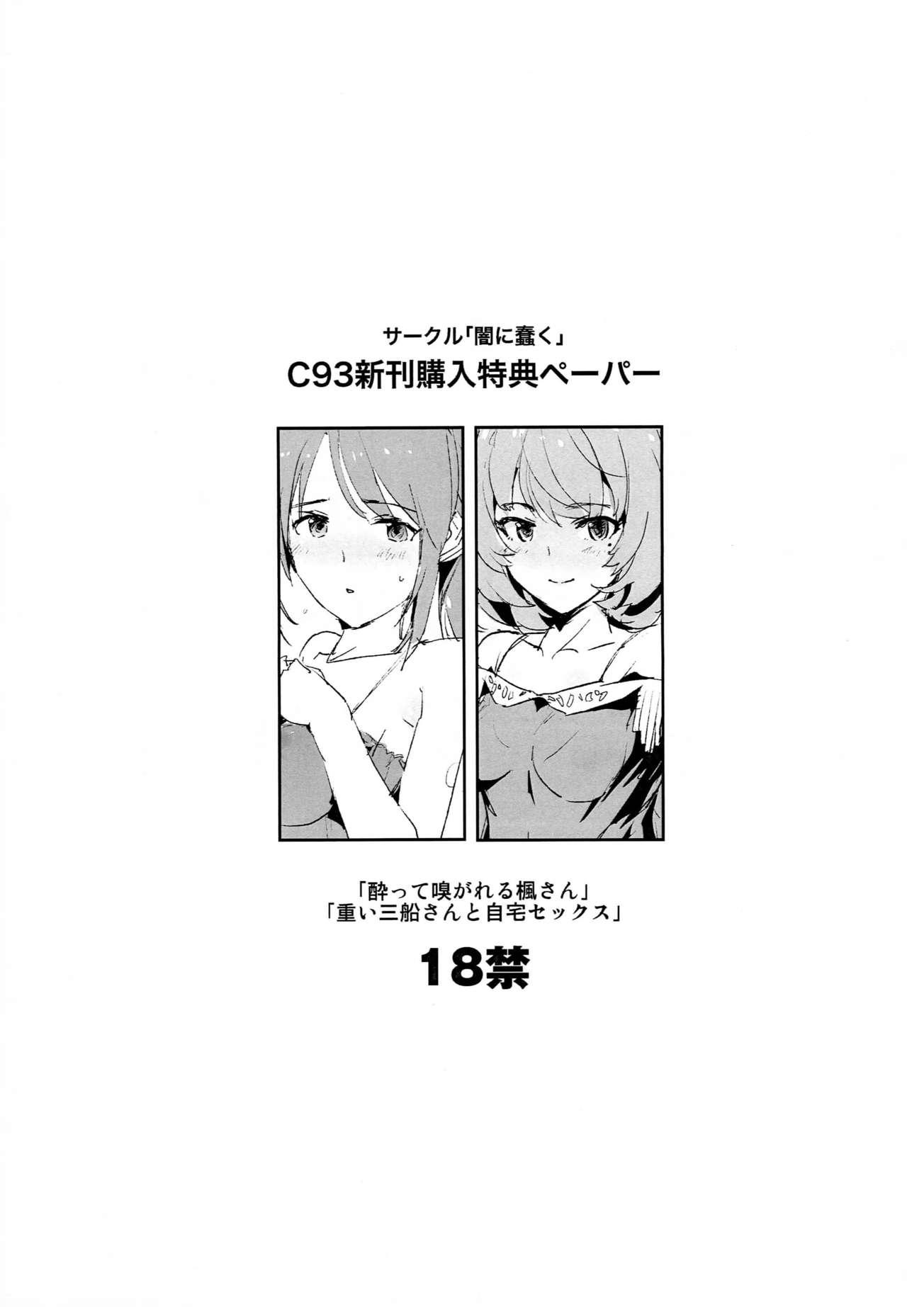 Tachibana Arisu no Saimin Dosukebe Sex Friends with Sagisawa Fumika + Omake Paper 24