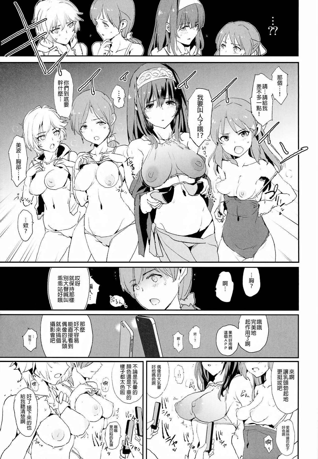 Tachibana Arisu no Saimin Dosukebe Sex Friends with Sagisawa Fumika + Omake Paper 3