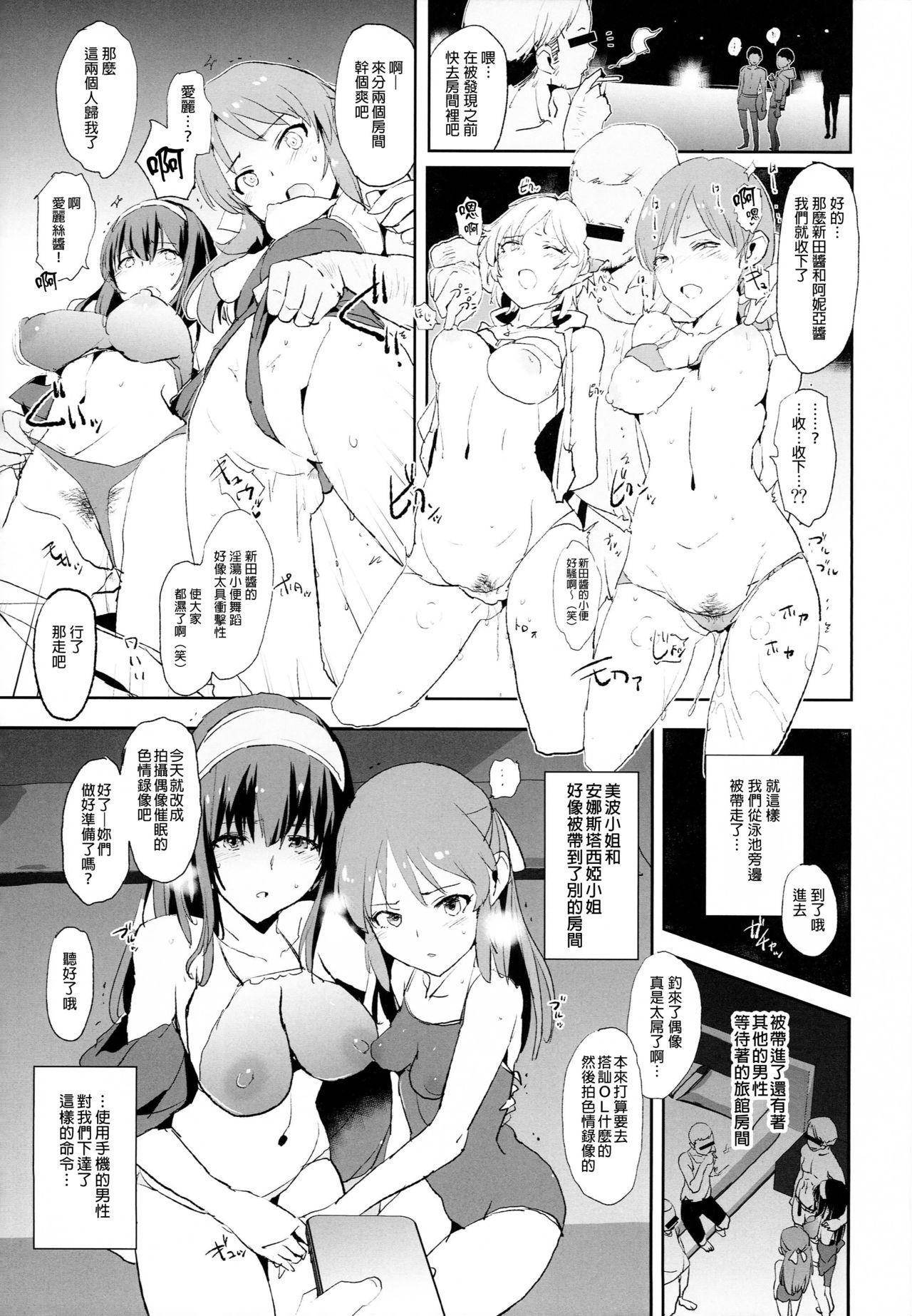 Tachibana Arisu no Saimin Dosukebe Sex Friends with Sagisawa Fumika + Omake Paper 5