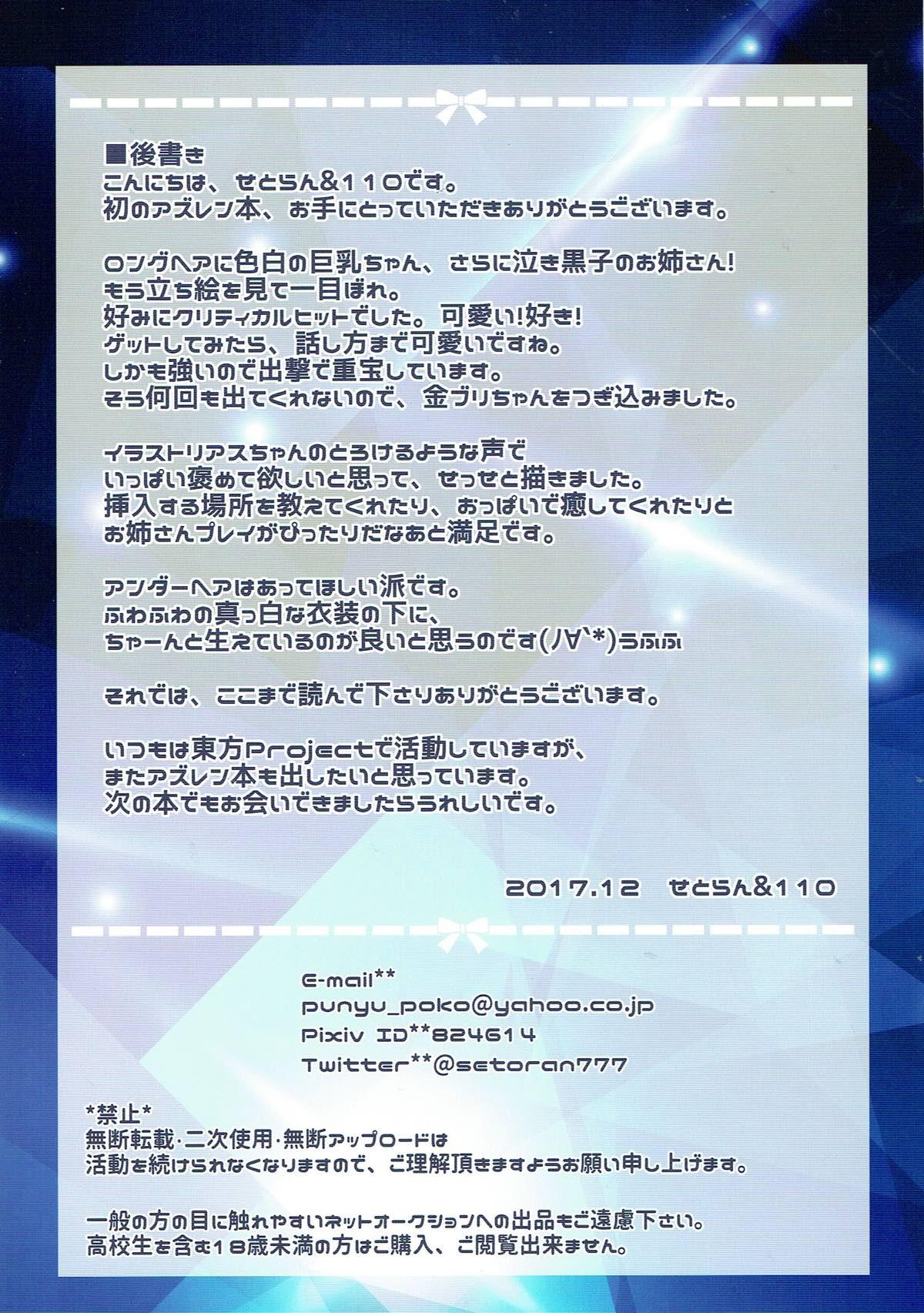 Illustrious Onee-chan ni Hitasura H na Koto Saretai! 11
