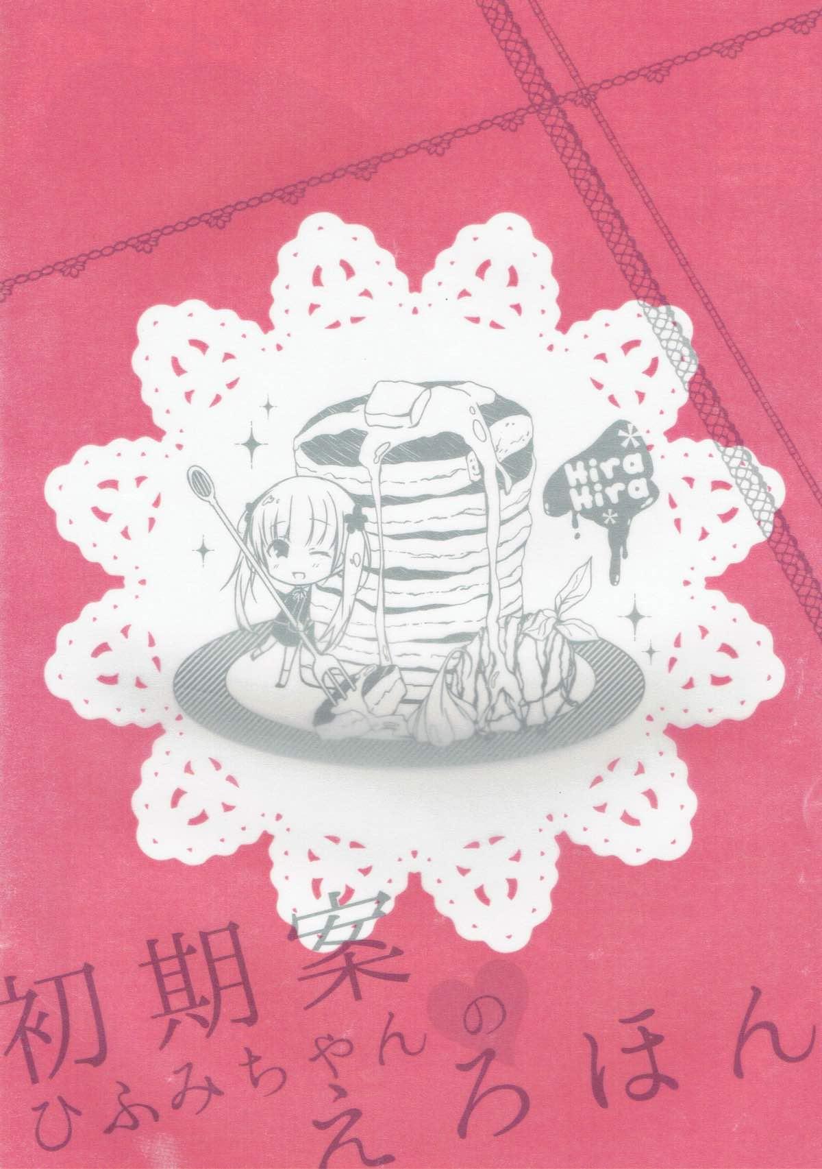 Shokian Hifumi-chan no Erohon 8