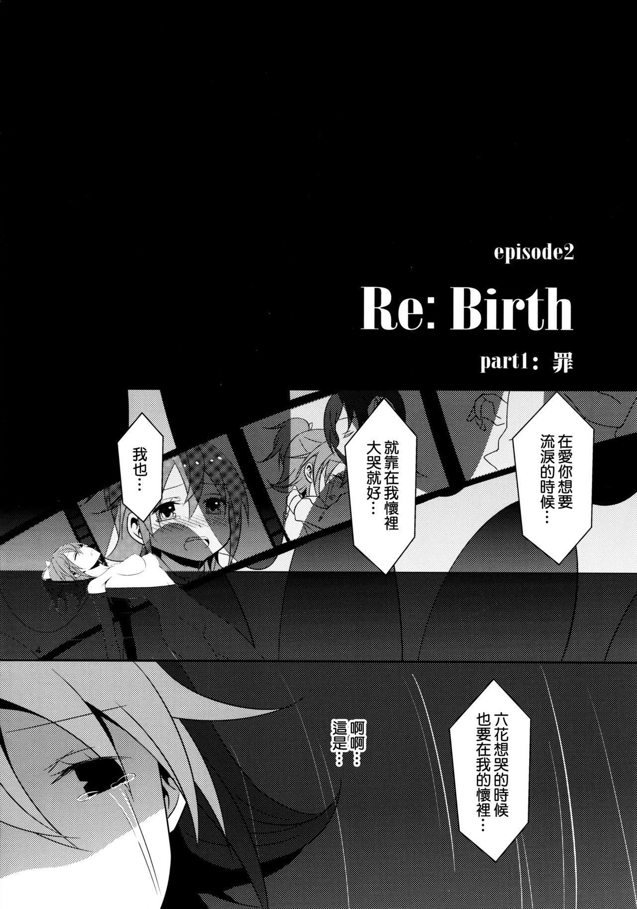 Re:Birth 5