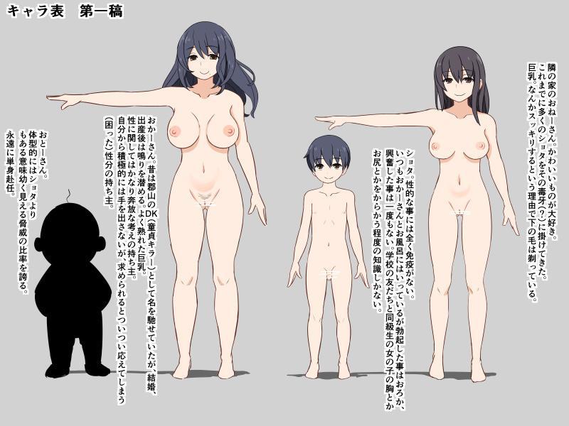 Shota ga Neteiru Onee-san ni Iroiro shichau Ohanashi 25