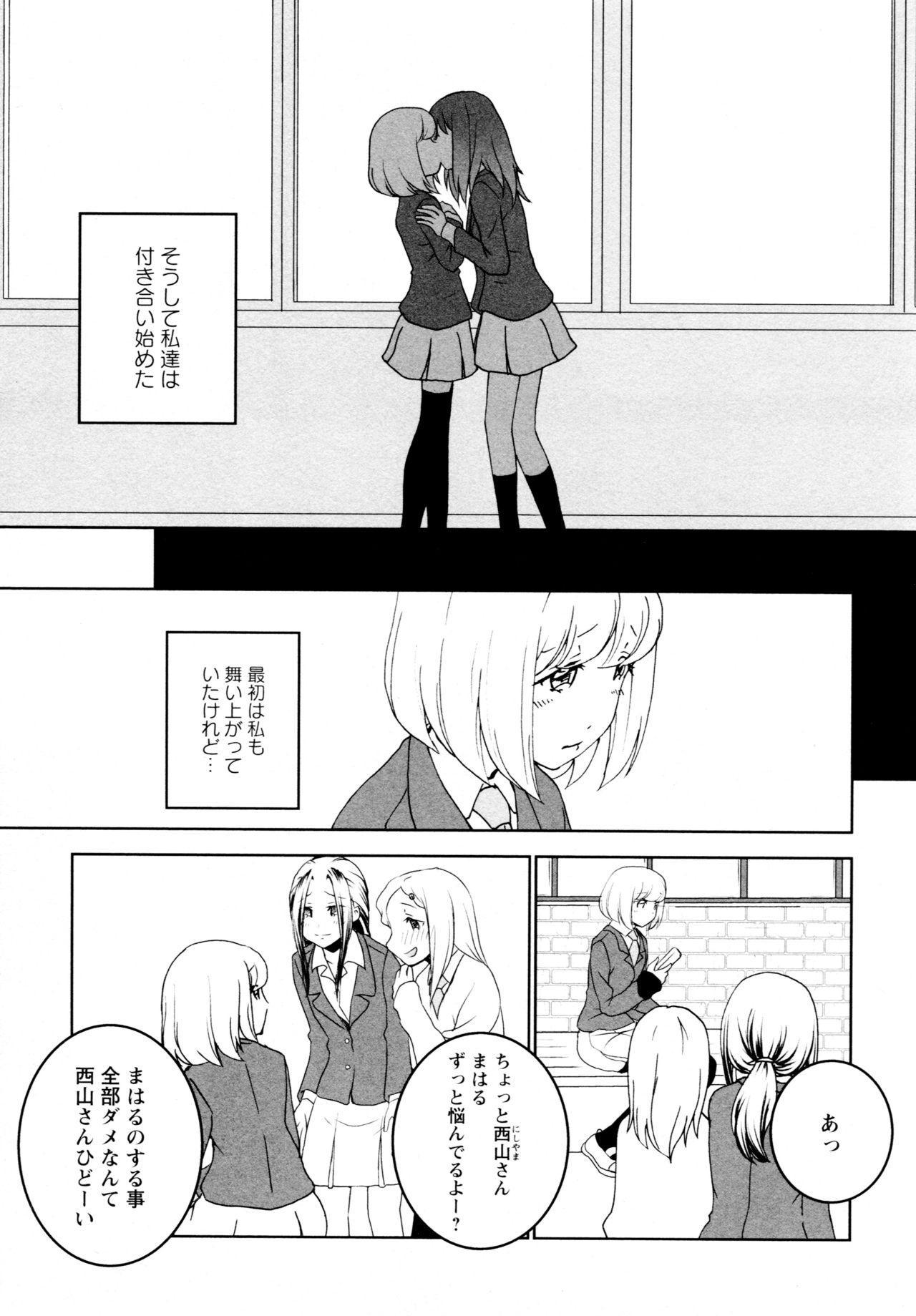 [Anthology] L Girls -Love Girls- 04 11