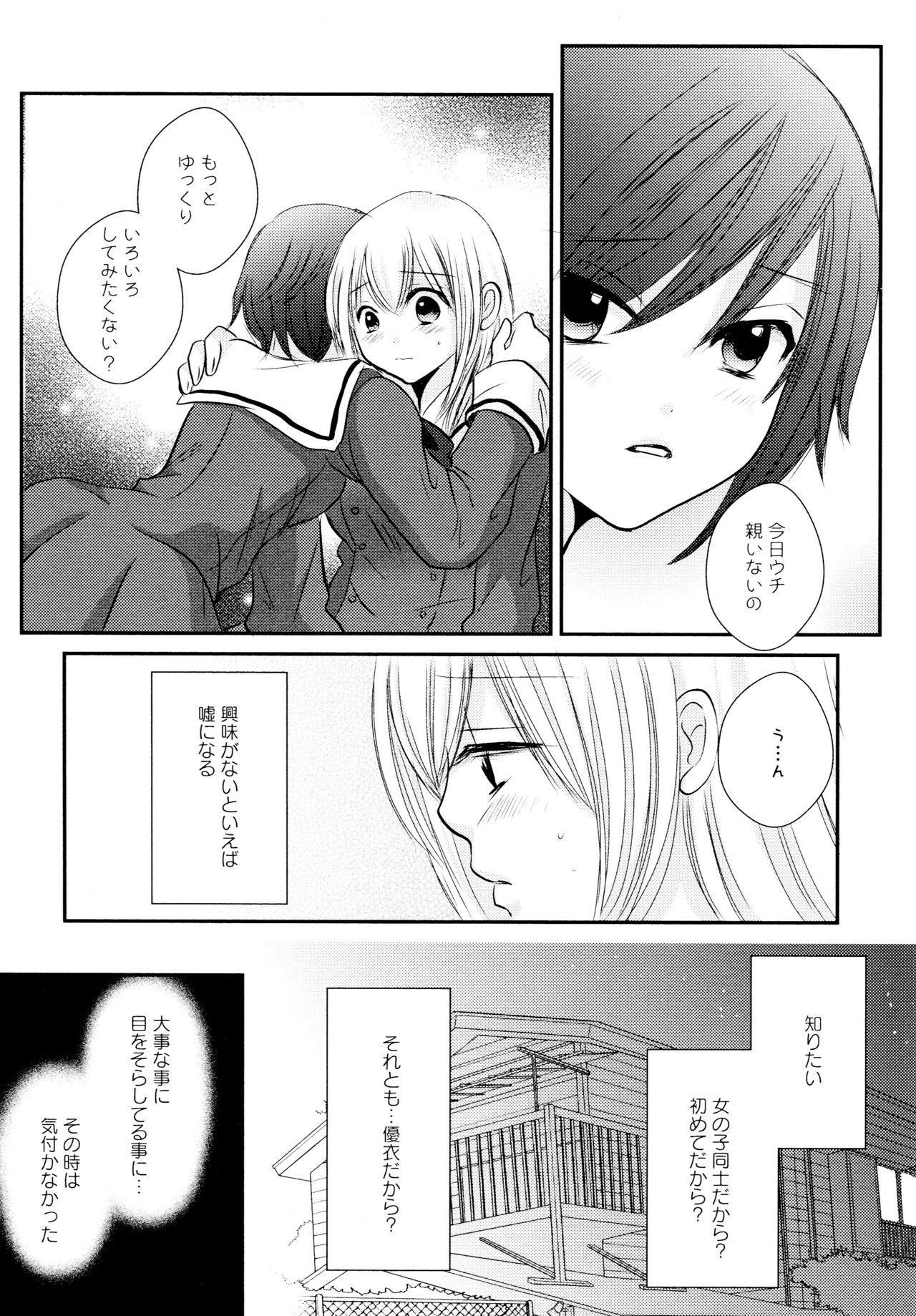[Anthology] L Girls -Love Girls- 04 141