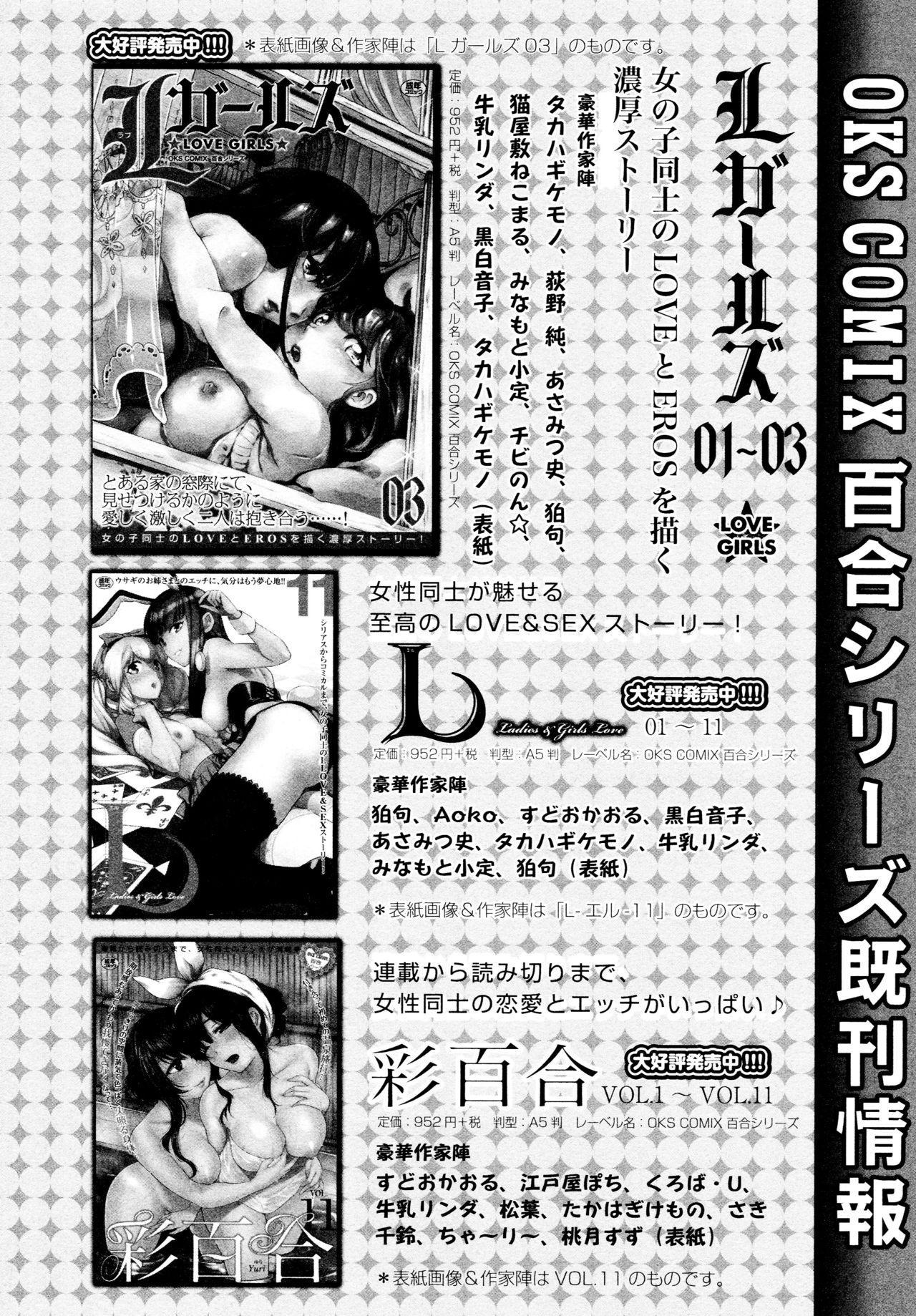 [Anthology] L Girls -Love Girls- 04 171