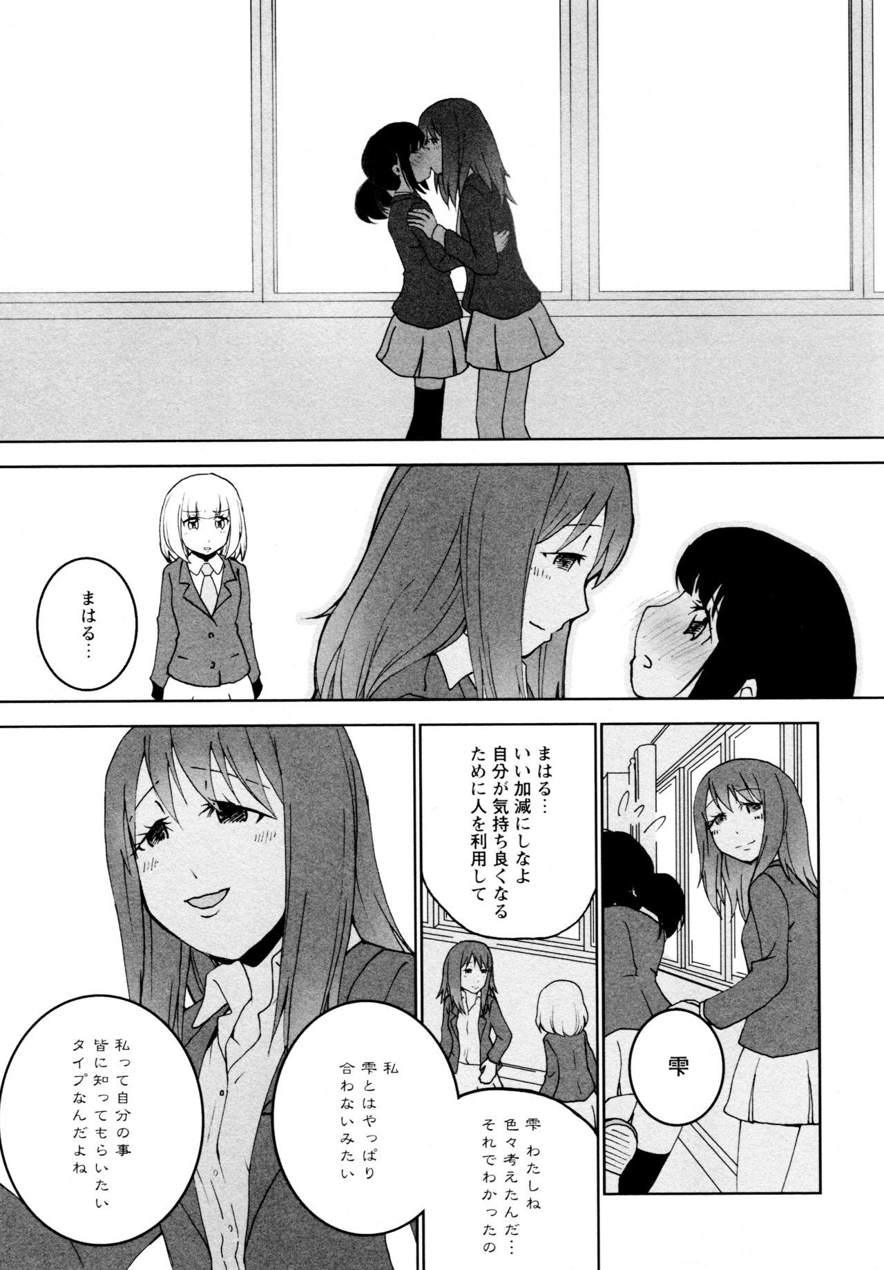 [Anthology] L Girls -Love Girls- 04 24