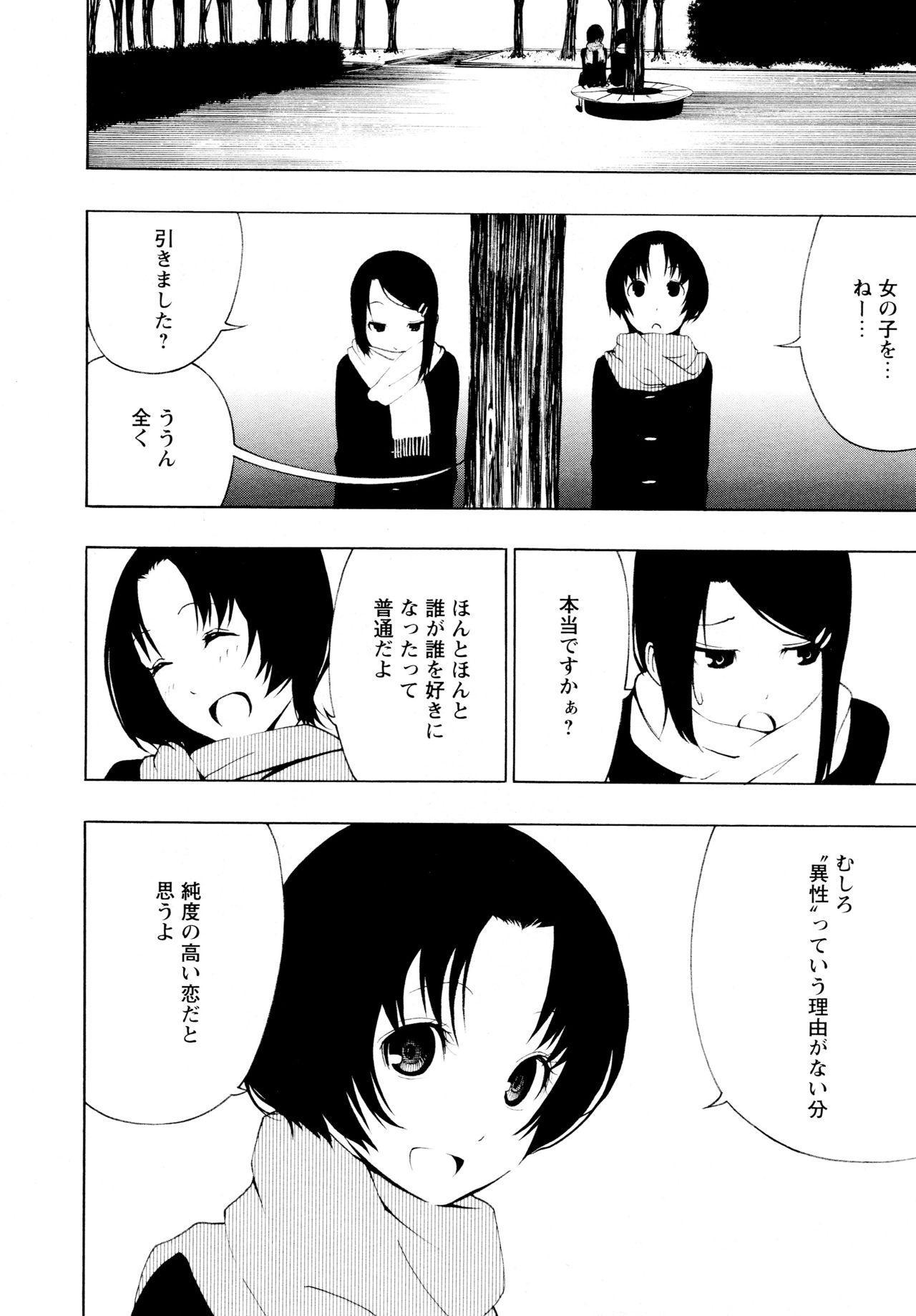 [Anthology] L Girls -Love Girls- 04 31