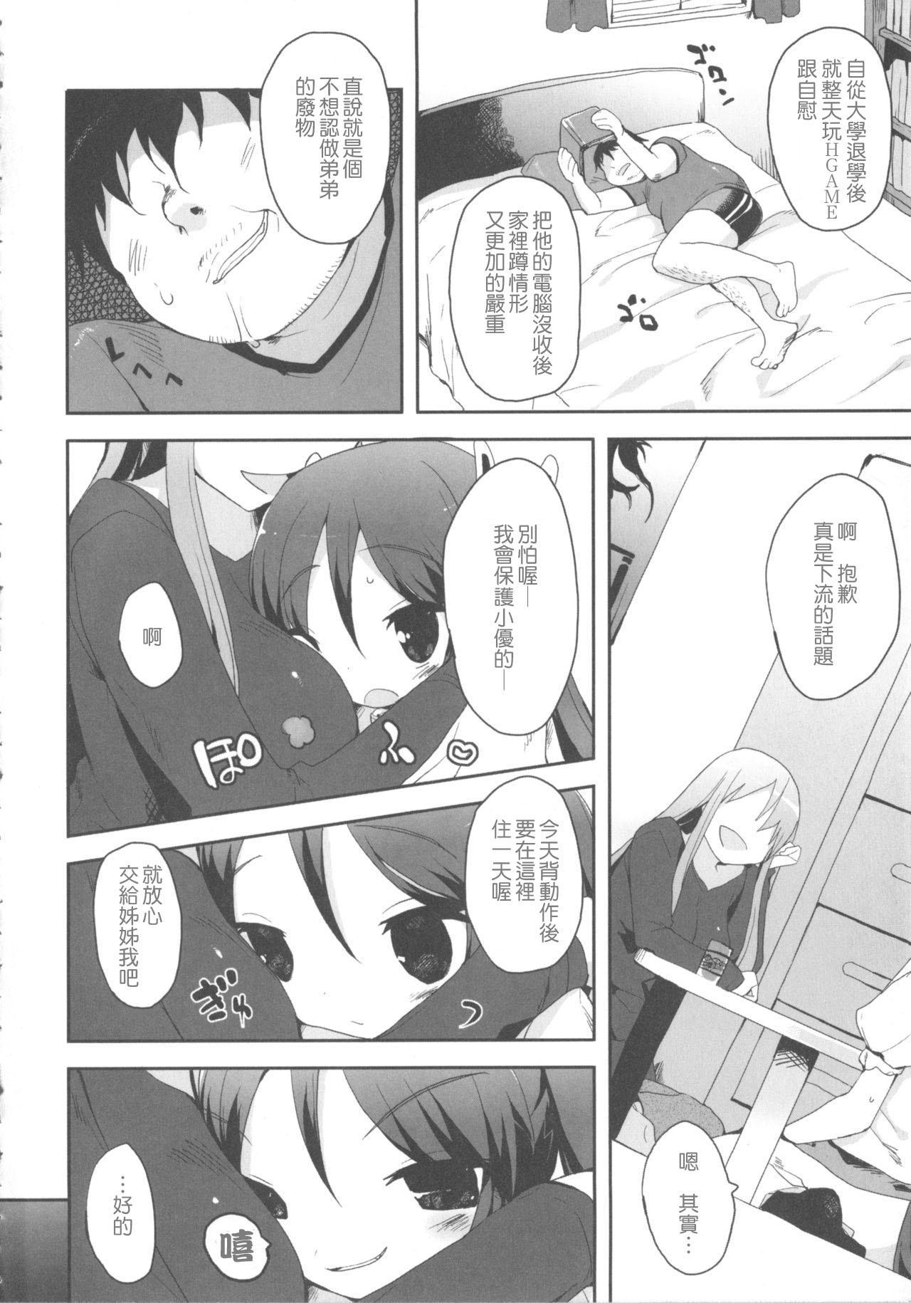 Watashi no Suki na Mono 3