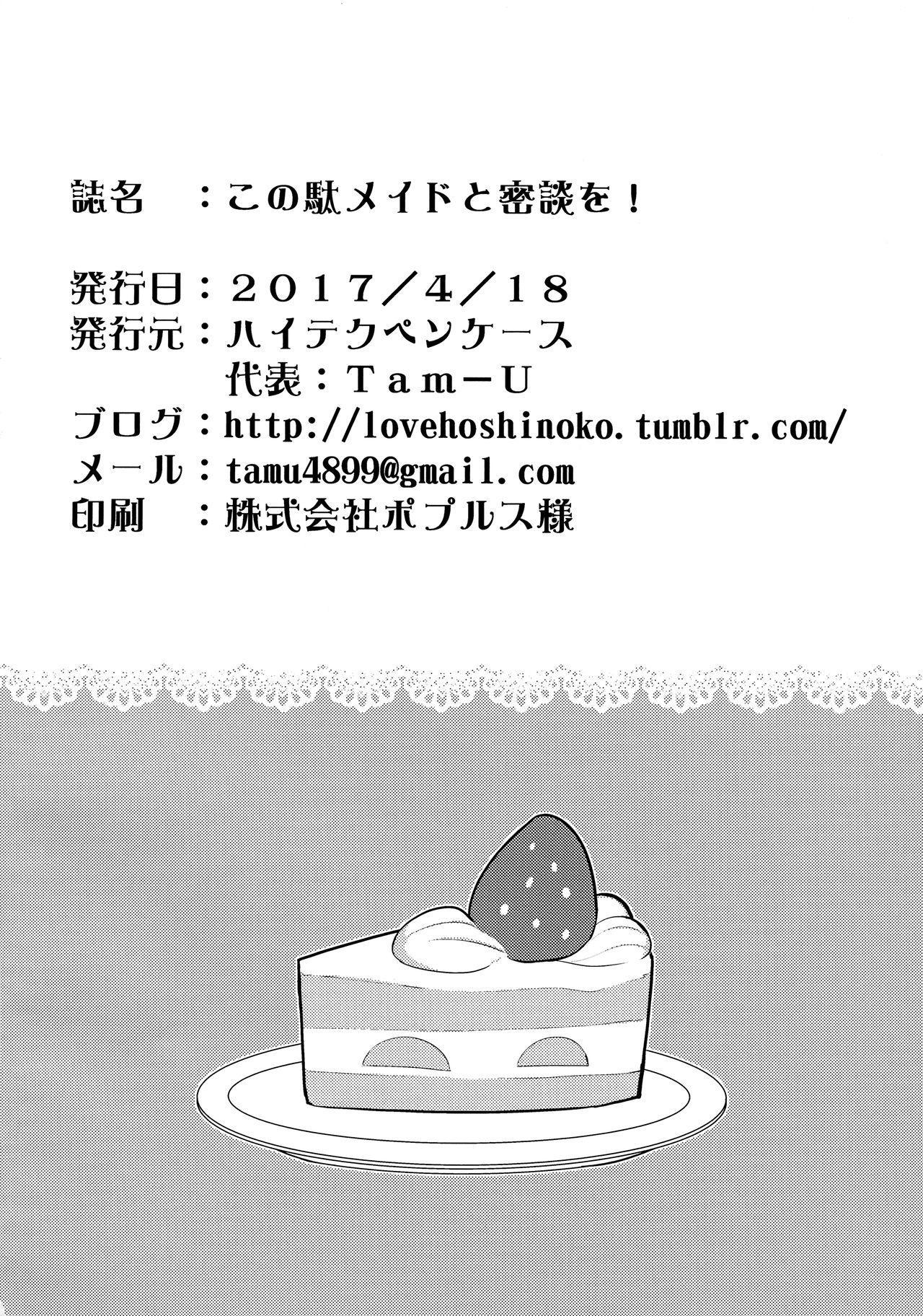Kono Da-Maid to Mitsudan o! | A Private Discussion with this Useless Maid! 24