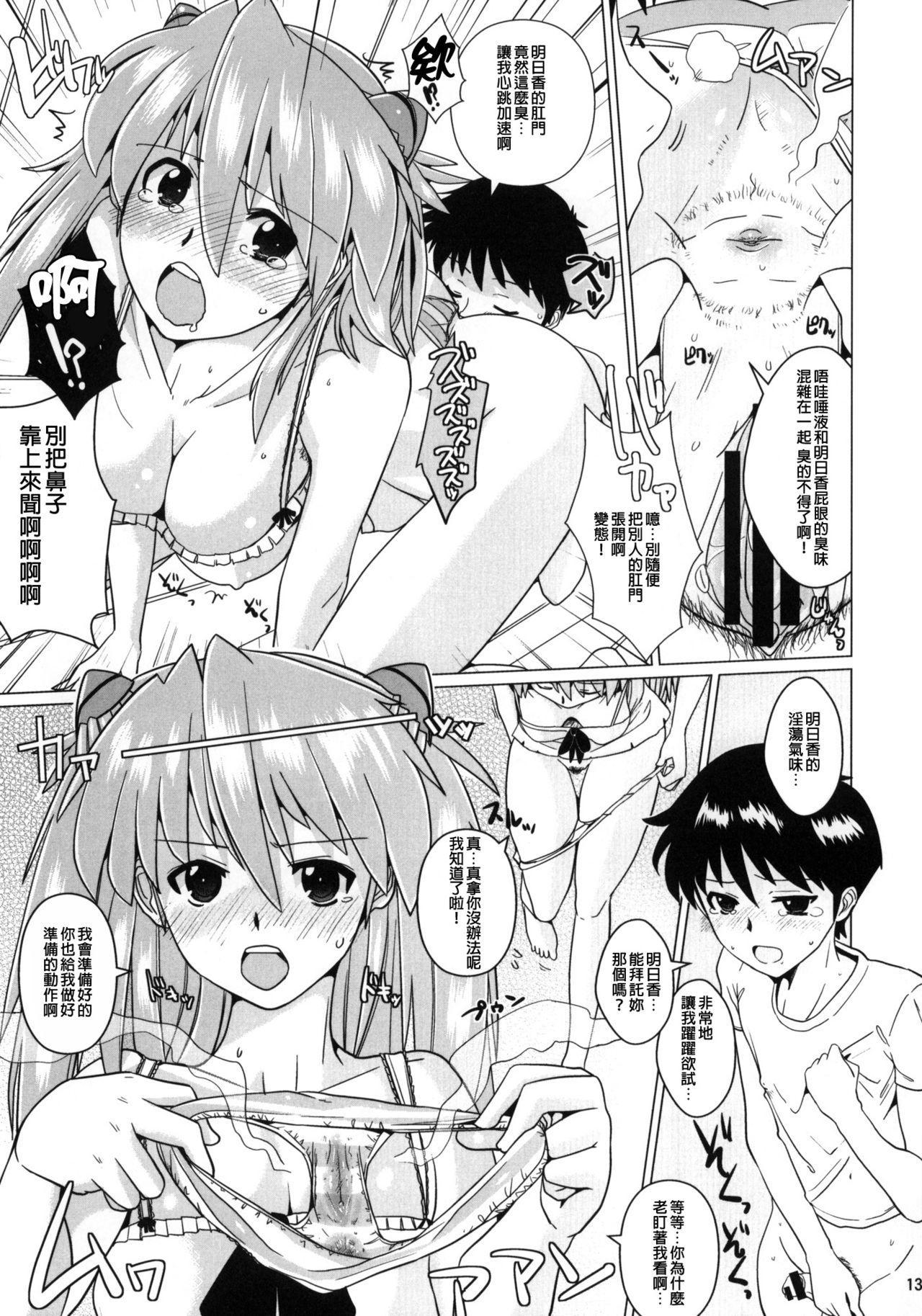 Sodom no Hyakunijyuu Jikan + Paper 11