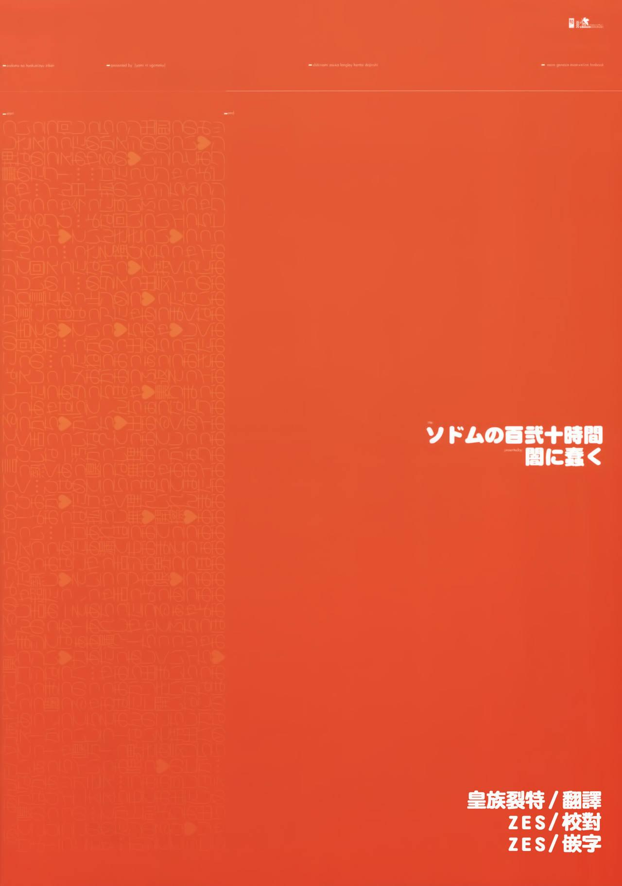 Sodom no Hyakunijyuu Jikan + Paper 25