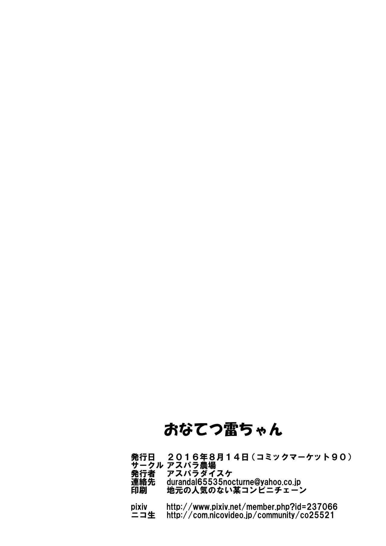 Onatetsu Ikazuchi-chan 9