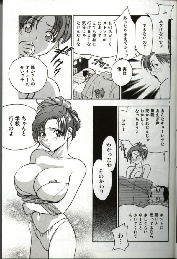 Hitozuma Special 9