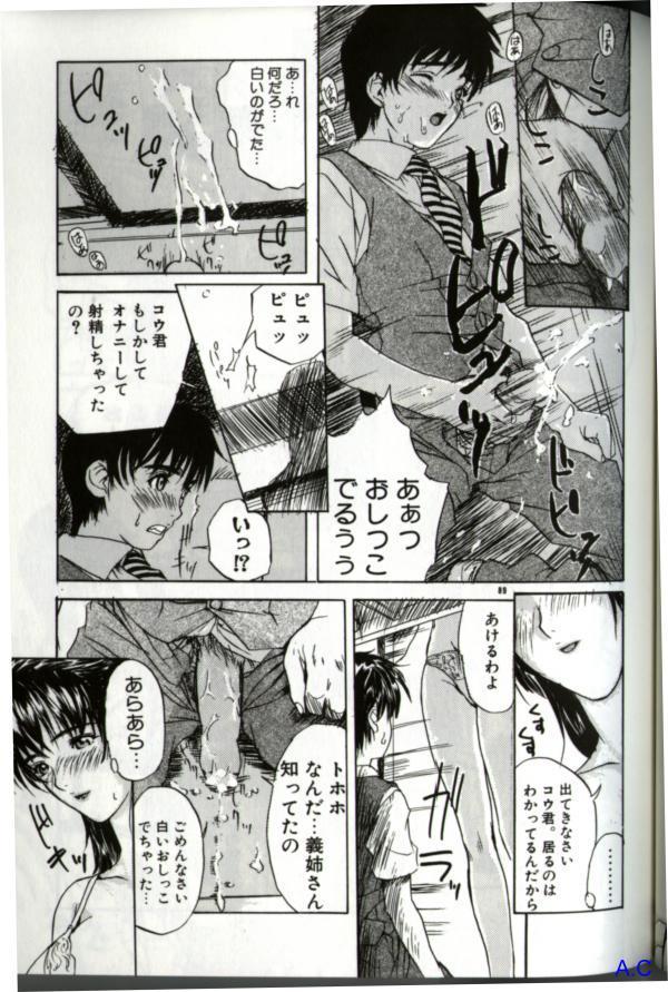 Hitozuma Special 103