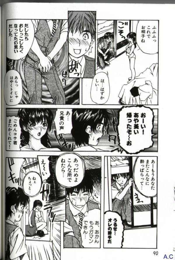 Hitozuma Special 104